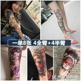 紋身貼花臂防水男女持久仿真遮痕刺青半臂腿藝妓般若全臂身體彩繪 快意購物網