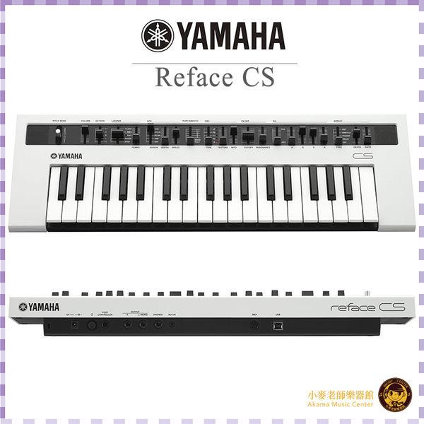 【小麥老師 樂器館】Yamaha 公司貨 Reface CS 37鍵 類比 合成器 效果 鍵盤