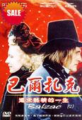 【百視達2手片】巴爾札克 追求熱情的一生 (DVD)