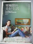 【書寶二手書T4/心靈成長_GLX】零極限的美好生活_拉斐洛維奇夢
