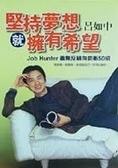 二手書博民逛書店《堅持夢想就擁有希望: JOB HUNTER義無反顧向前衝50招》 R2Y ISBN:9576075785