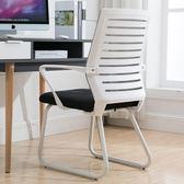 電腦椅家用辦公椅簡約職員會議椅弓形學生宿舍椅子辦工椅靠背網布WY 萬聖節禮物