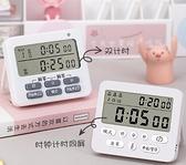 計時器 計時器提醒器學生做題學習考研可靜音多功能時鐘鬧鐘廚房烘焙定時【快速出貨八折下殺】