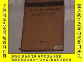 二手書博民逛書店民國22年出版---英文會話罕見ABC18633 余天歆 世界書