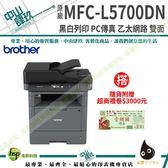Brother MFC-L5700DN 高速大印量黑白雷射複合機 有現貨 隨貨送禮券