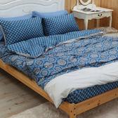 《40支紗》雙人加大床包兩用被套枕套四件式【藍森林】森林系列-麗塔LITA- 100%精梳棉