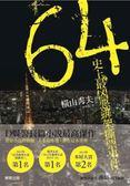 (二手書)64:史上最凶惡綁架撕票事件