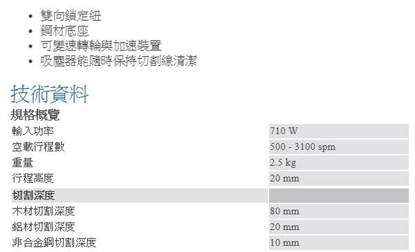 【台北益昌】可調速 線鋸機 德國 BOSCH 博世 GST8000E 線鋸切斷機 木工切割機