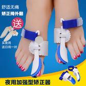 成人重疊彎曲大腳趾拇指外翻矯正器日夜用可穿鞋大腳骨分趾器