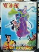 挖寶二手片-B41-正版DVD-動畫【寶蓮燈】-國語發音(直購價)