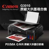 Canon PIXMA G3010 原廠大供墨印表機 多功能相片複合機