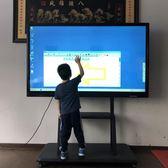 觸摸壹體機 觸摸屏電視幼兒園教學一體機電子白板智能屏培訓互動會議平板電腦JD 雲雨尚品