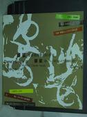 【書寶二手書T2/藝術_QEX】婆娑_婆婆媽媽靈巧的手III_2010年_原價600