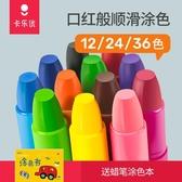 卡樂優兒童蠟筆安全無毒可水洗寶寶畫筆小滑旋轉油畫棒24色36色