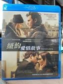 挖寶二手片-0919-正版藍光BD【紐約愛情故事】熱門電影(直購價)