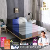 超防水透氣床包保潔墊-雙人5x6.2尺 防水床包/台灣製造/3M專利技術/多項SGS認證 BEST寢飾