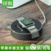 蘋果手錶iwatch2充電器線AppleWatch1/3充電線底座支架
