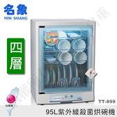 豬頭電器(^OO^) - 【MIN SHIANG 名象】三層奈米光觸媒紫外線殺菌烘碗機(TT-396)
