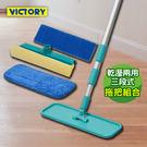 【VICTORY】乾溼兩用三段式靜電拖把組合 地板清潔 窗戶清潔 玻璃清潔