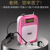 小蜜蜂擴音器教師專用便攜式導游喊話播放器可錄音無線耳麥上課寶 js9938『黑色妹妹』