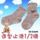 [衣襪酷] 造型 止滑 立體款 止滑襪 寶寶襪 1/2襪 短襪 台灣製