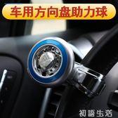 方向盤助力球多功能抖音省力型汽車大轉向輔助器奧迪寶馬奔馳車用 初語生活