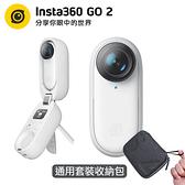 Insta360 GO2 GO II 迷你 拇指運動相機 防水 超廣角 攝影機 +收納包+鏡頭保貼+三腳架 (公司貨)