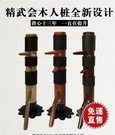 木人樁 吸盤式木人樁 家用鐵底板立式 整木 精武會   【全館免運】