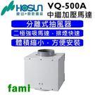 【fami】豪山  VQ-500A  中繼加壓馬達