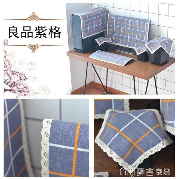 電腦防塵罩布藝台式電腦防塵罩液晶顯示器蓋布機箱鍵盤遮塵布簡約時尚2432寸 快速出貨