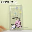 卡娜赫拉空壓氣墊軟殼 [晚安] OPPO R11s (6.01吋)【正版授權】