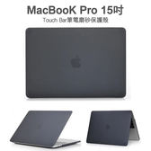 MacBooK Pro 15吋  2016/2018 Touch Bar 蘋果 筆電 保護殼 電腦 防摔殼 磨砂 硬殼 超薄 透氣