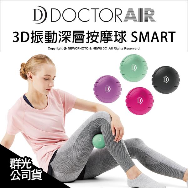 DOCTOR AIR CB04 3D振動深層按摩球 SMART 公司貨 薪創數位