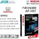 ✚久大電池❚ 德國 BOSCH 日本原裝進口 AP-H07 冷氣濾網 PM2.5 HONDA Civic 05~10