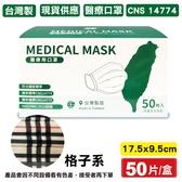 丰荷 成人醫療口罩(格紋系) 50入/盒 (台灣製 CNS14774 成人口罩) 專品藥局【2016511】