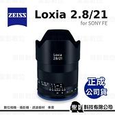 蔡司 ZEISS Loxia 21mm F2.8 全片幅 廣角定焦鏡頭 手動對焦 2.8/21 for SONY FE【正成公司貨】