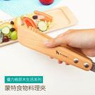【天然原木作】蒙特食物夾/料理夾 2色...