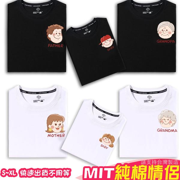 純棉親子裝 MIT台灣製【YC742-1】短袖-卡通側臉頭像 英文稱呼 一家六口 三代同堂 快速出貨