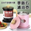 濾油壺-麥飯石+不銹鋼過濾壺 瀝油壺油炸...