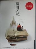 【書寶二手書T3/一般小說_C62】微雨之城_藤井樹