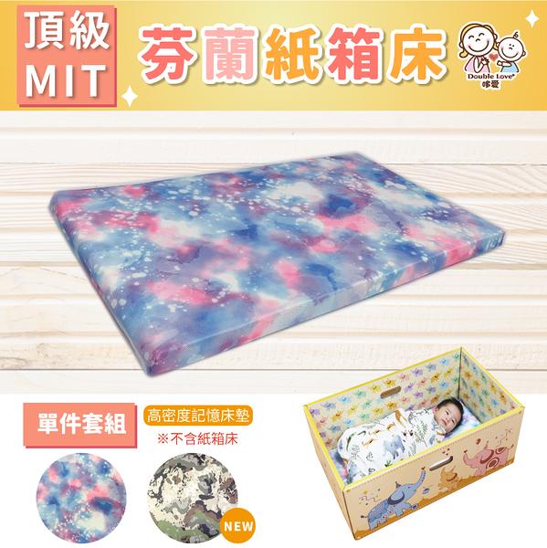 台灣製防水透氣記憶床墊兒童記憶枕(單售)芬蘭紙箱床專用 【JA0060】mamaway媽媽餵紙箱床適用