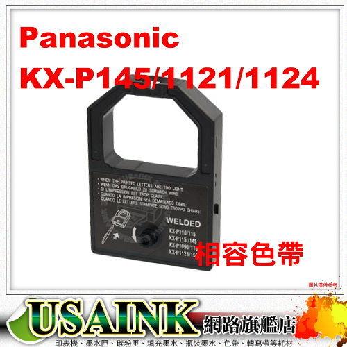 USAINK~Panasonic P1124/P1121 相容色帶  KX-P115/KX-P145/KX-P1091/KX-P1121/KX-P1123 /KX-P1124