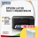 【限量送碎紙機】EPSON L4150 Wi-Fi三合一連續供墨高速Wi-Fi複合機