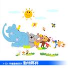 壁貼 / 牆貼A-024手繪動物系列-動物夥伴大尺寸-賣點購物