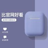 airpods保護套 Airpods保護套airpodspro保護殼蘋果2代1液態硅膠藍芽無線耳機ipod充電盒子  維多