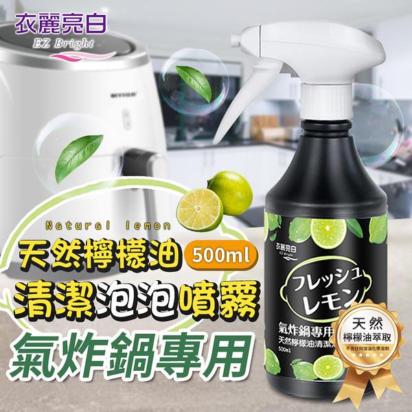 《溫柔清香!強力去污》天然檸檬油清潔泡泡 氣炸鍋適用 純天然 洗碗精 椰子油 檸檬油 清潔劑
