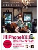 二手書博民逛書店《松佑x宮澤正明:用iphone拍出漂亮的人像作品!》 R2Y ISBN:9789571051024