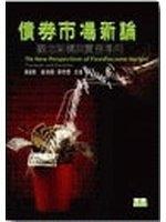 二手書《債券市場新論—觀念架構與實務─The New Perspectives of Fixed Incom 》 R2Y ISBN:9577295029