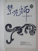 【書寶二手書T8/一般小說_A3B】禁咒師III_蝴蝶