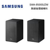 【結帳現折+分期0利率】SAMSUNG 三星 SWA-9500S 真無線環繞喇叭 適用Q700A/Q800A/Q900 台灣公司貨